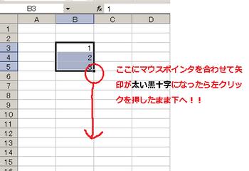エクセル技 オートフィル1.png